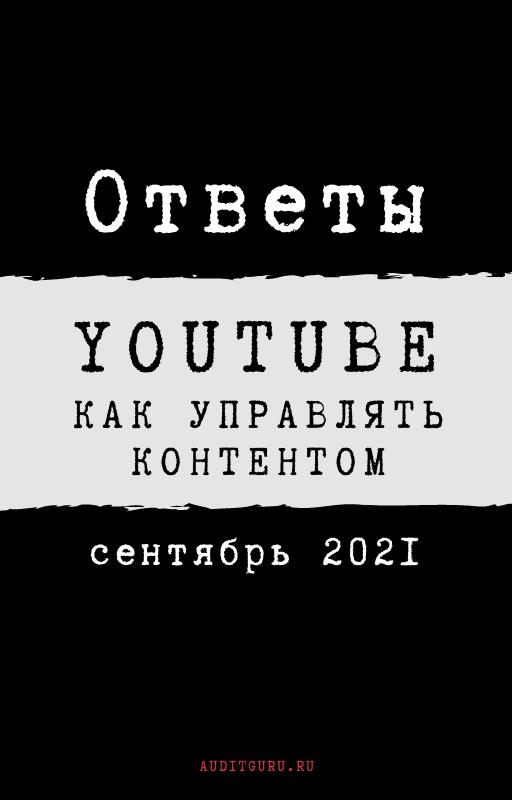 Ответы на вопросы сертификации YouTube Как управлять контентом