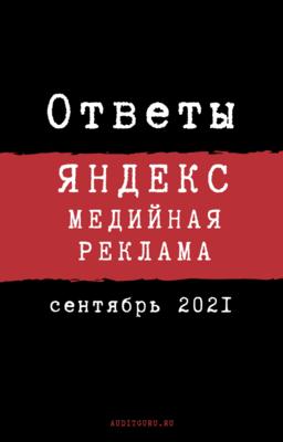 Ответы на вопросы сертификации по медийной рекламе Яндекса