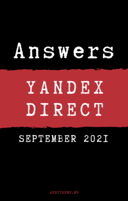 Yandex Direct Certification Answers