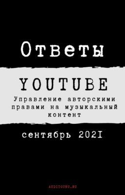 Ответы на вопросы сертификации по управлению авторскими правами на музыкальный контент на YouTube