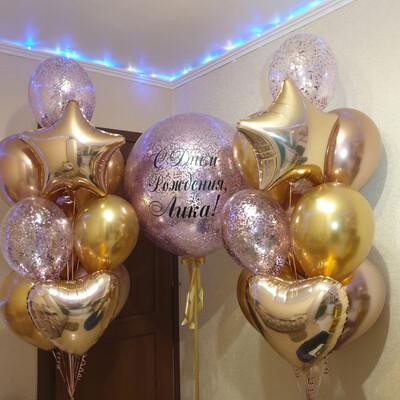 Композиция из воздушных шаров - в центре шар гигант 90 см с конфетти и индивидуальной надписью и лентой тассел.