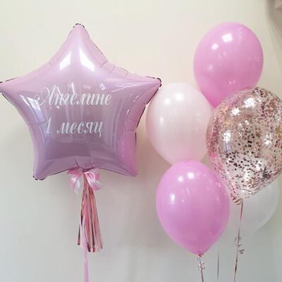 Композиция из воздушных шаров с поздравительной индивидуальной надписью.