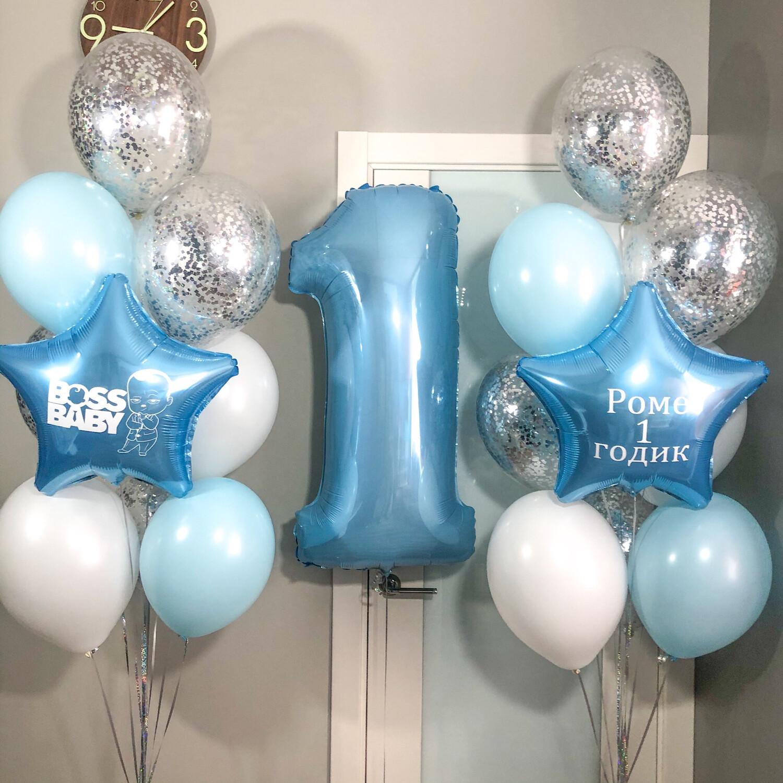 Композиция из воздушных шаров на 1 годик с индивидуальными надписями.