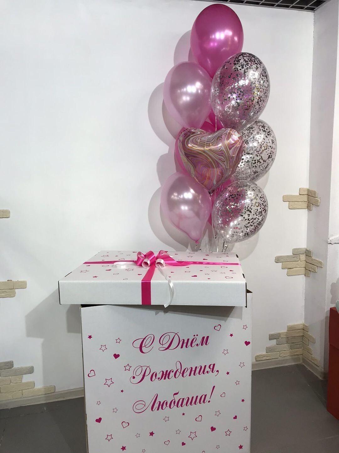 Композиция из воздушных шаров на день рождения оформленные в коробку с индивидуальными надписями.
