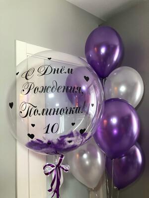 Композиция из воздушных шаров с шаром баблс диаметром 50 см и индивидуальной поздравительной надписью.