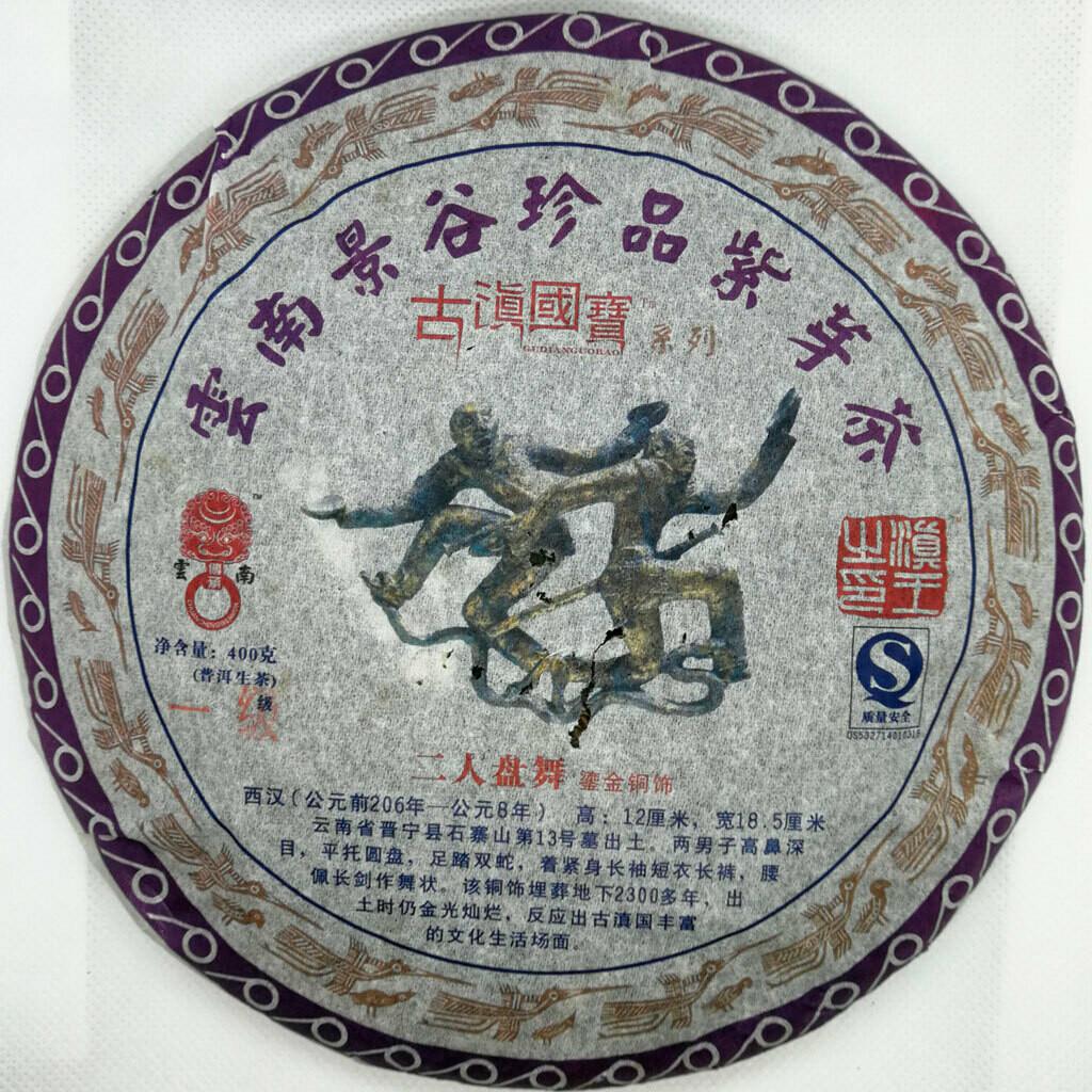 Фиолетовый пуэр Чайное Сокровище