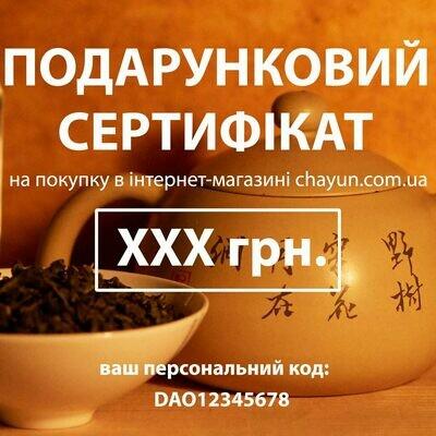 Подарочный сертификат на 500, 1000, 2000 грн.