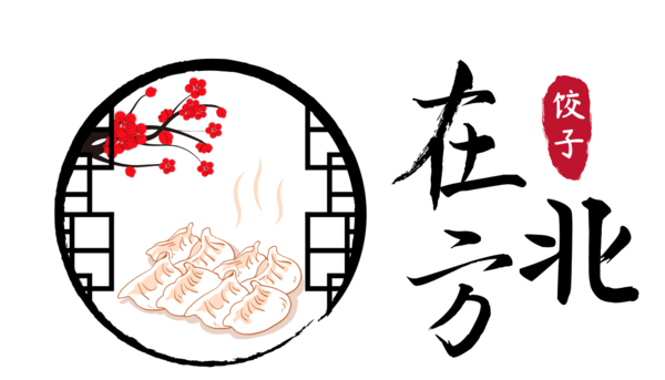 在北方手工水饺 Northern Dumpling