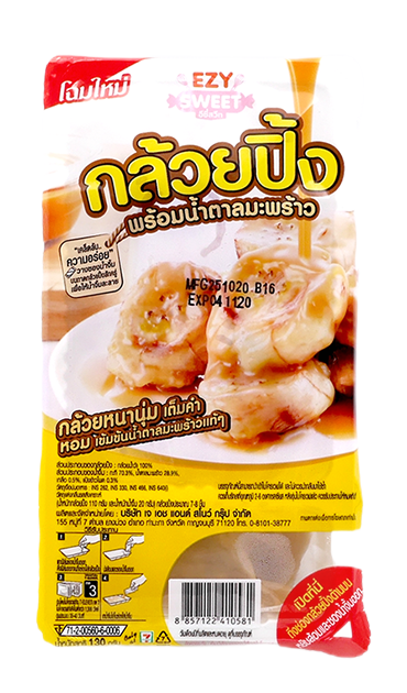 7-11 กล้วยปิ้ง พร้อมน้ำตาลมะพร้าว
