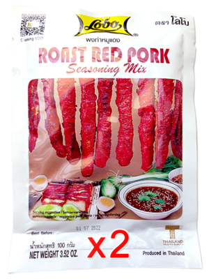 Roast Red Pork Seasoning Mix 100g (Pack 2)   ผงทำหมูแดง 100g (Pack 2)