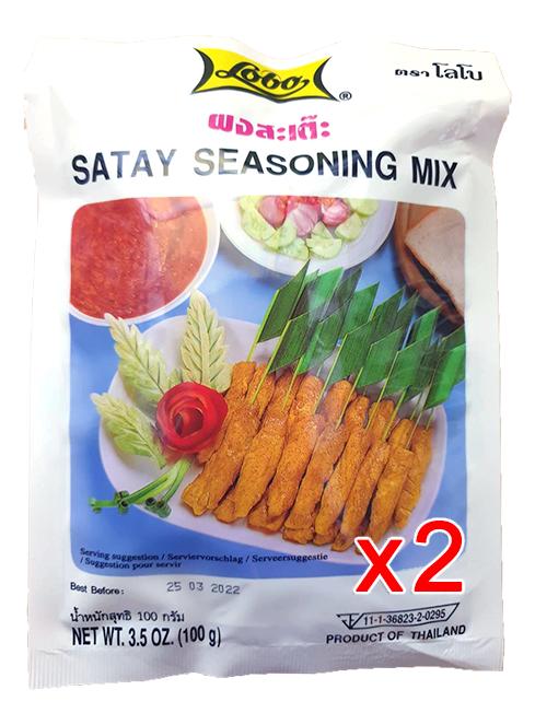 Satay Seasoning Mix 100g (Pack 2) | ผงหมักสะเต๊ะ 100g (Pack 2)