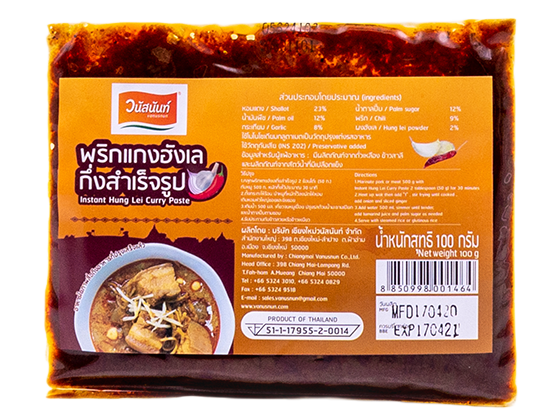 Instant Hung Lei Curry Paste | พริกแกงฮังเล