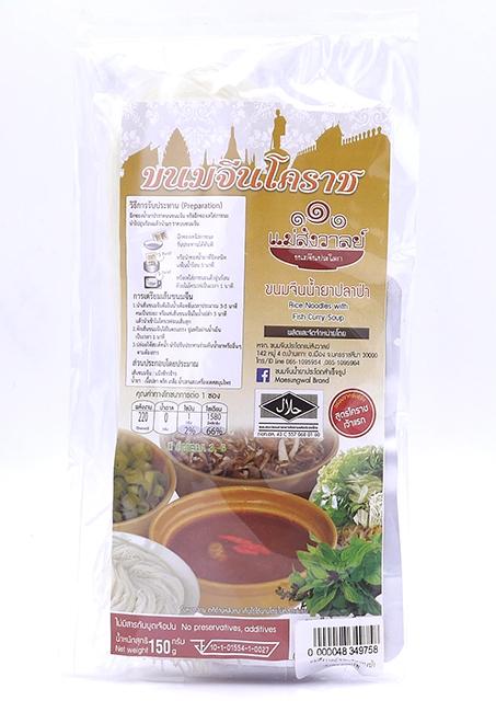 Rice Noodles with Curry Soup | ชุดขนมจีนน้ำยาปลาป่า