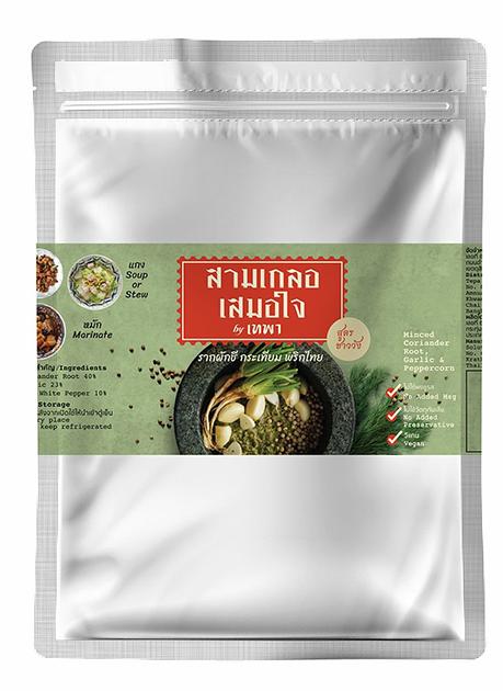 สามเกลอเสมอใจ-รากผักชีกระเทียมพริกไทย (Bag)