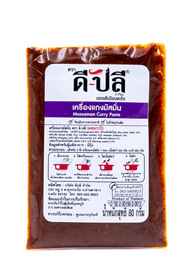 Massaman Curry Paste   เครื่องแกงมัสมั่น