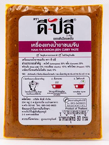 Nam-Ya-Kanom-Jeen Curry Paste | เครื่องแกงน้ำยาขนมจีน