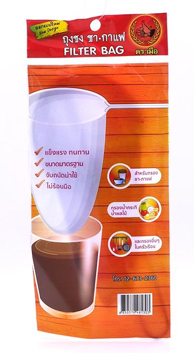 Filter Bag (Small)   ถุงชง ชา-กาแฟ (ถุงเล็ก)