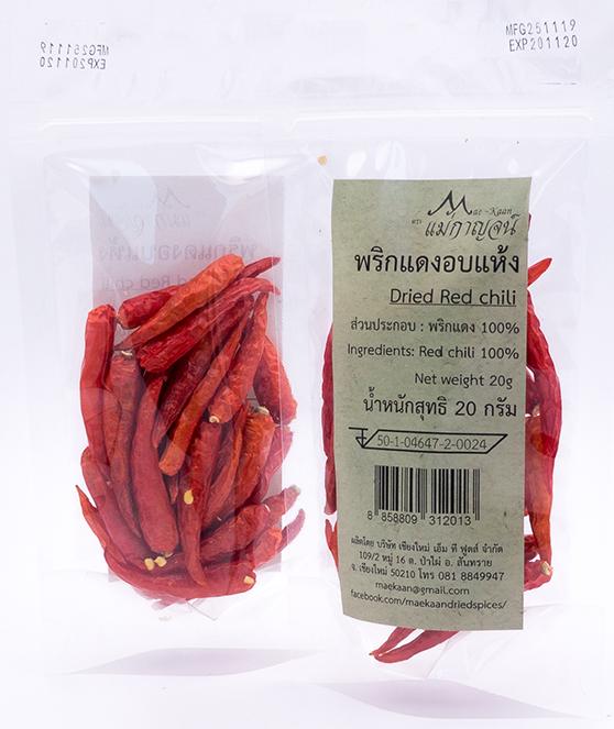 Dried Red Chili | พริกแดงอบแห้ง
