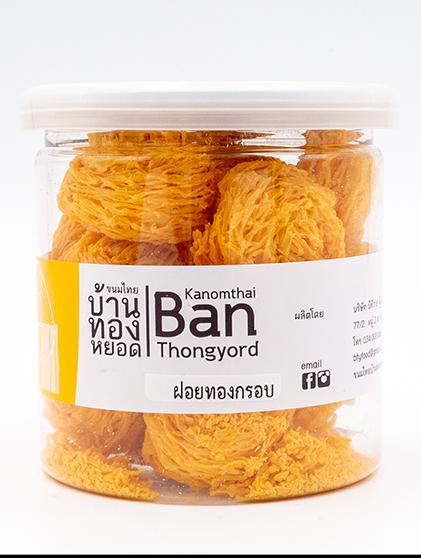 Crispy Foi Thong (Crispy Golden Egg Yolk Threads), Original   ฝอยทองกรอบ