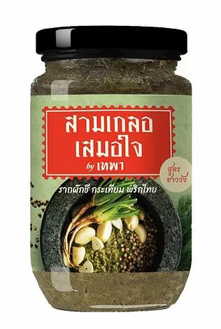 สามเกลอเสมอใจ-รากผักชีกระเทียมพริกไทย
