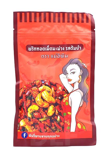Fried Chili with Cashew Nut | พริกทอดเม็ดมะม่วง รสต้มยำ