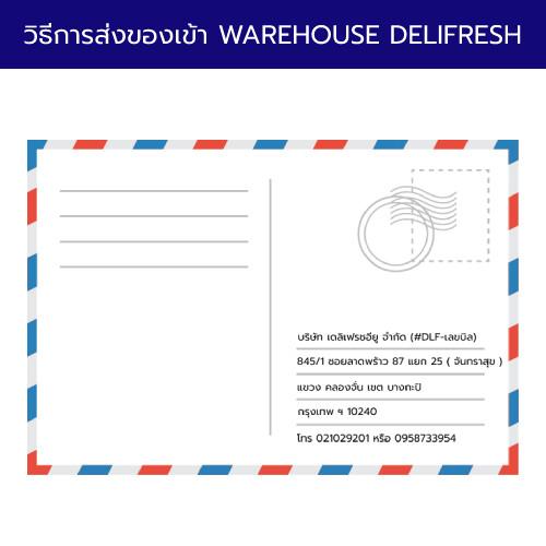วิธีการส่งของเข้า Warehouse Delifresh