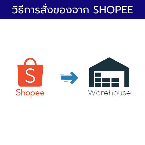 วิธีการสั่งของจาก Shopee และส่งมายัง Warehouse
