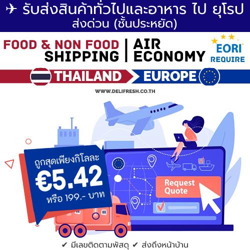 ฝากส่งสินค้าทั่วไปและอาหาร ไทย⇢ยุโรป แบบด่วน ไม่ต้องรอรอบ (Economy)