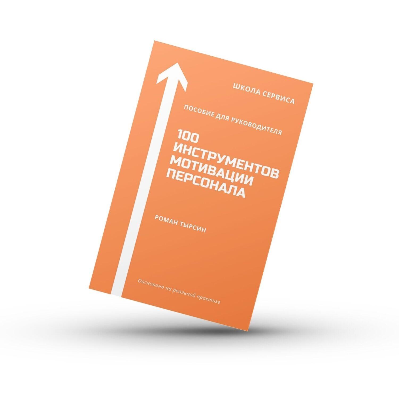 100 инструментов мотивации персонала