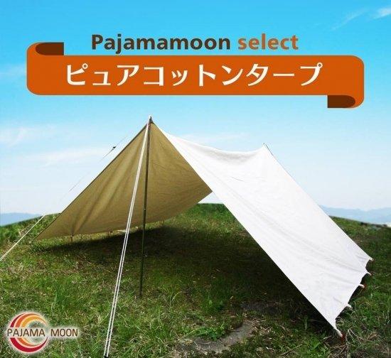パジャマムーンセレクト ピュアコットンタープ 生成 3m x 5m