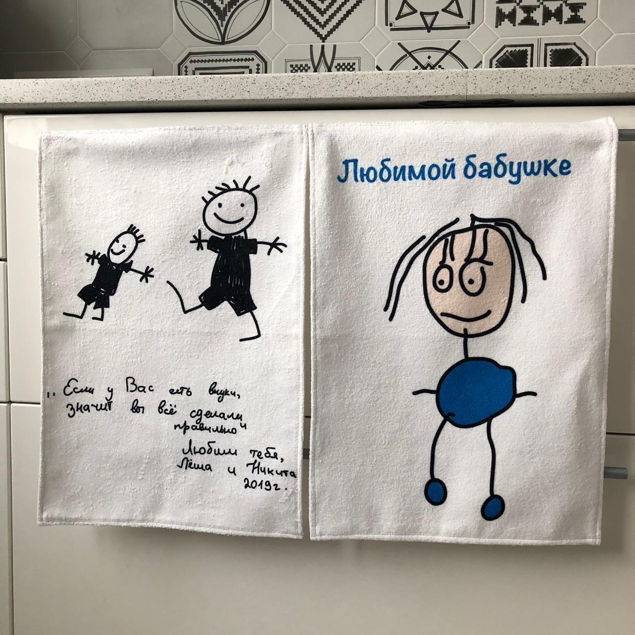 Кухонное полотенце по рисункам/отпечаткам (2 шт.)