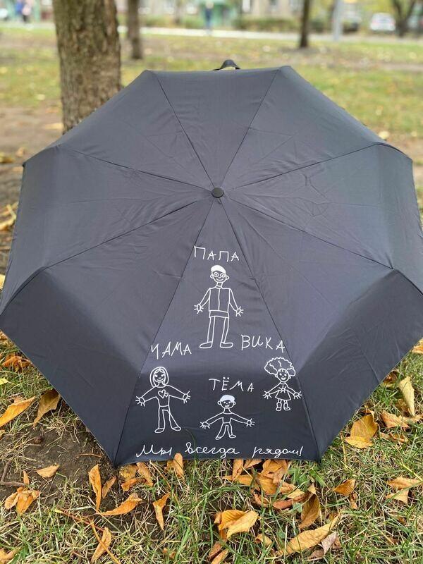 Зонт с вашим дизайном