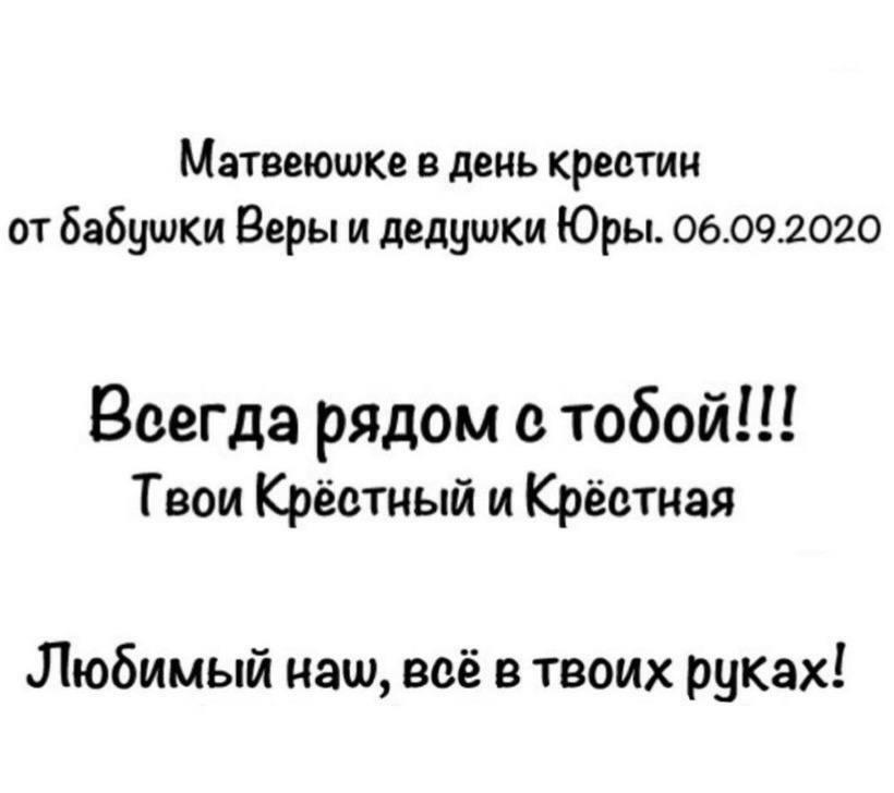 пример надписи на обороте