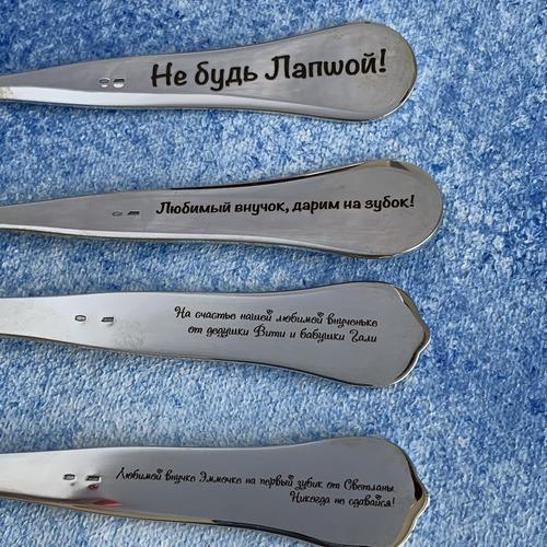 Именная серебряная ложечка на первый зубик (зубок)