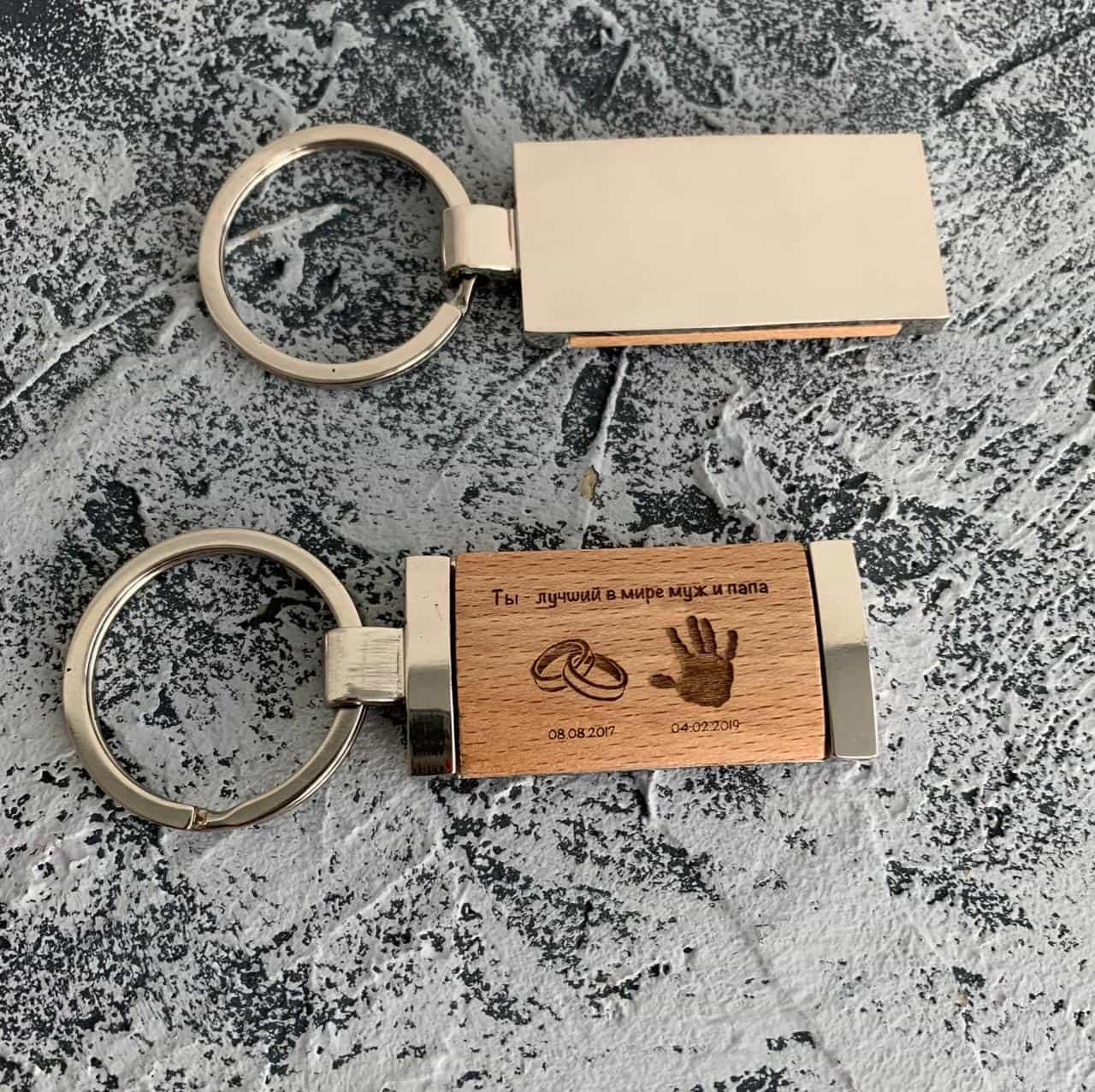 Брелок для ключей Wood