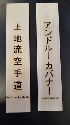 Japanese Name and Style Plates