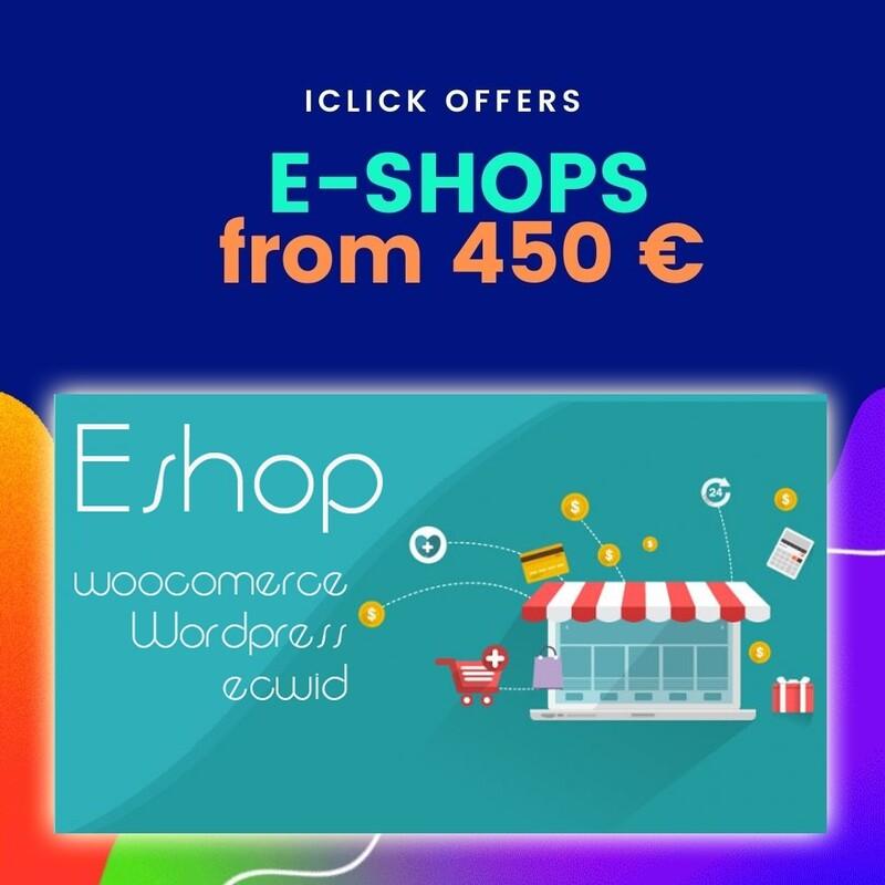 E-Shop ηλεκτρονικό κατάστημα