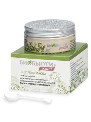 Биобьюти Элит Экспресс-маска для сухой и чувствительной кожи, 170 гр