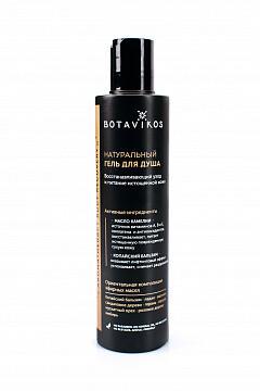 Натуральный крем-гель для душа Relax, 200 мл, BOTAVIKOS