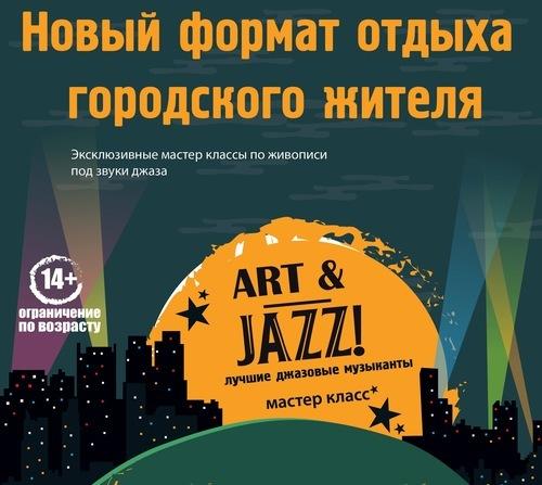 Подарочный сертификат на 2 персоны. ART&JAZZ новый городской формат!