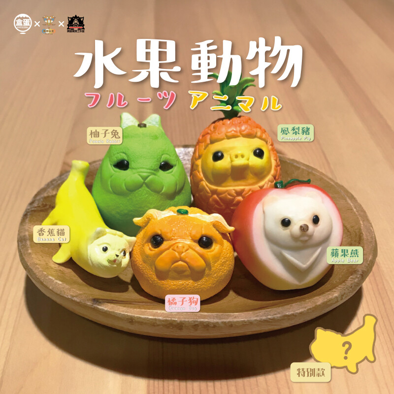 PRE-ORDER Moetch Ball-Fruit Animals Box of 8 (Blind Box)