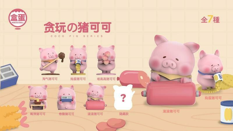 Moetch CoCo Pig Mini Series Blind Box of 8