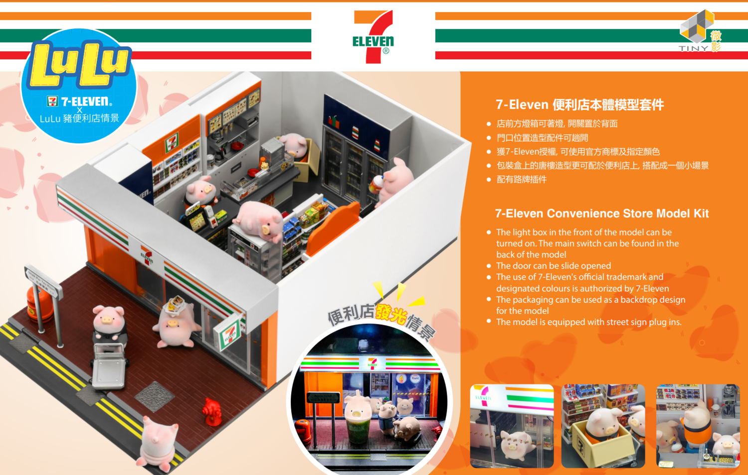 PRE-ORDER LuLu Pig x 7-ELEVEN Complete Set of 12 with Convenience Store