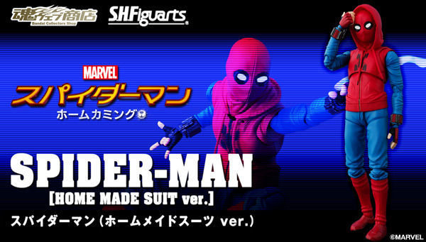 Bandai SHF Spider Man Homemade suit ver. Homecoming w/ Wall