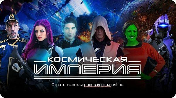 Командная online - игра