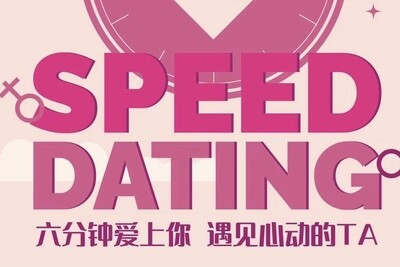 「堪培拉」五月份Speed Dating 六分钟爱上你
