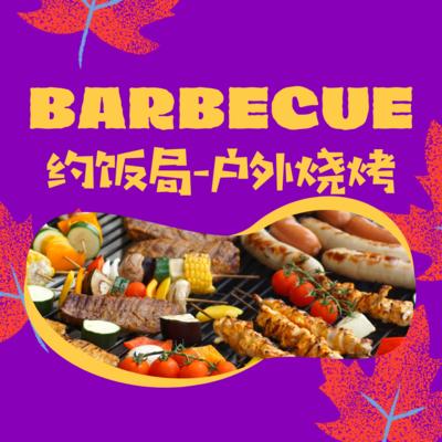 《恋爱吧,吃货达人!》- 户外Barbecue 约饭局