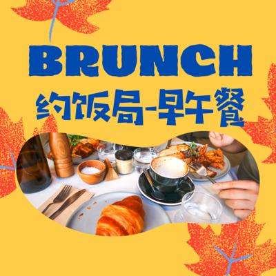 《恋爱吧,吃货达人!》- 早午餐Brunch 约饭局                                       5月21日(周五)12:00pm-14:00pm