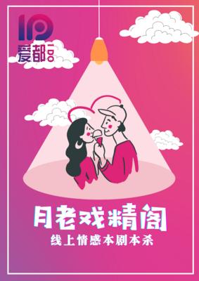 月老戏精阁-情感剧本杀