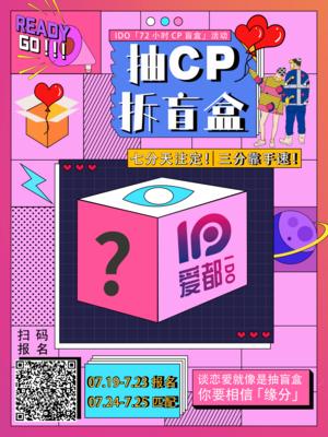 「恋人CP」盲盒1.0